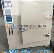 上海直销远红外高温干燥箱 ,低价出售8401-00远红外高温干燥箱快来选购
