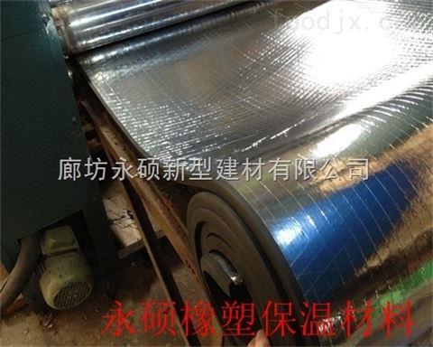 橡塑保溫板廠家報價-接受訂做
