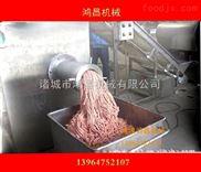 羊肉绞肉机/混合绞肉机/鸿昌大型绞肉设备