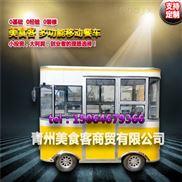 多功能電動餐車價格,移動冰淇淋餐車,不銹鋼保溫快餐車廠家