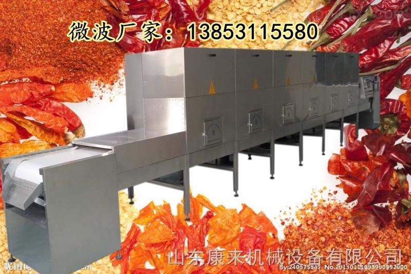 烟台对虾海产品烘干设备