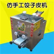 河南供应木源小型家用饺子皮机