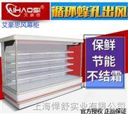 超市风幕展示柜-上海风幕柜价格-商超专用风幕展示柜价格
