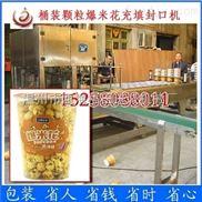 温州桶装爆米花封口机 桶装薯片薯条自动封口机 多产品适用