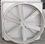 重庆1460型玻璃钢负压风机通风散热设备