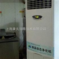 食品遥控空气消毒机