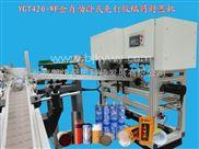 供應包裝機械全自動臥式免釘膠紙筒封蓋機
