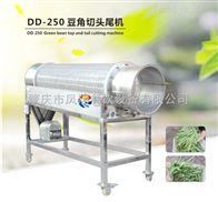 DD-250豆角切端机