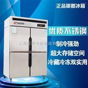 厂家直销不锈钢四门单温厨房冷藏冷冻柜