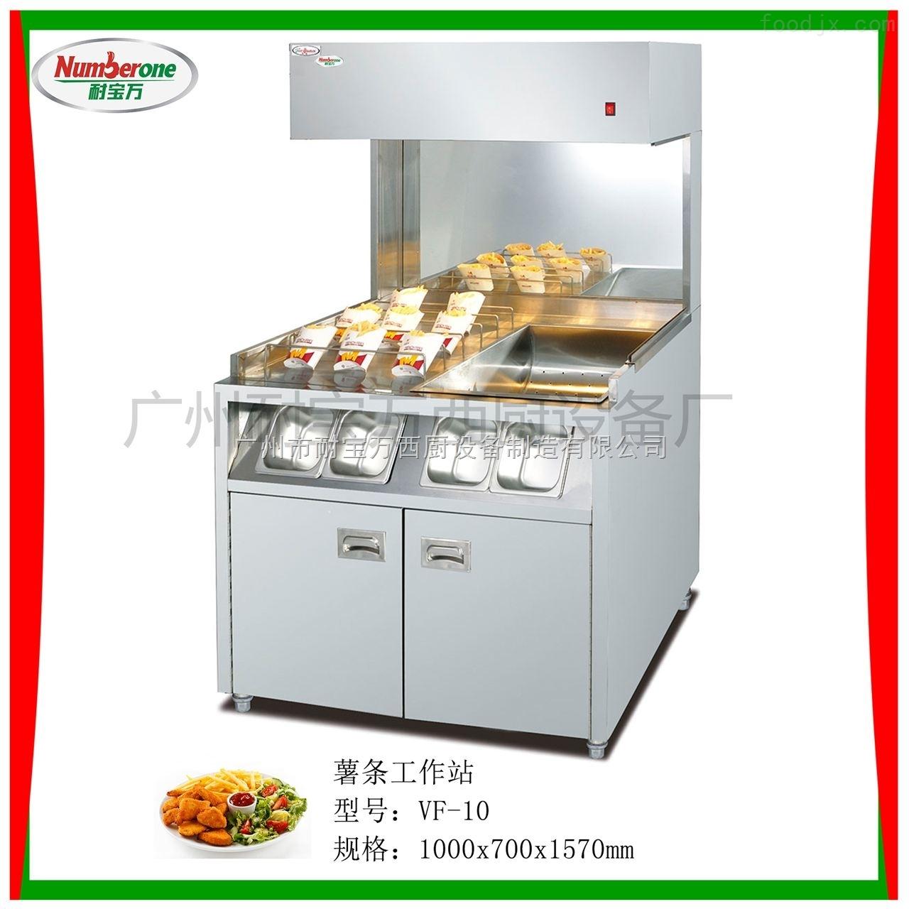 立式薯条工作站/麦肯鸡快餐设备/西式快餐设备/肯德基设备