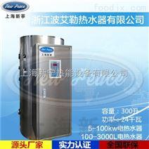 360L容积式电热水器