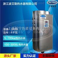 NP3000-963000升/96千瓦蓄热式电热水器