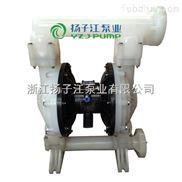 QBY-65工程塑料气动隔膜泵 气动隔膜泵 增强聚丙稀耐腐蚀隔膜泵