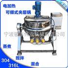 200L不锈钢电加热可倾斜式搅拌夹层锅