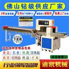 260X酒店湿巾纸巾筷子包装机一次性快餐包装机枕式包装机械