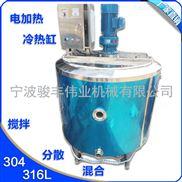 100L不锈钢电加热导热油冷热缸老化缸