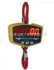 电子吊钩秤(500kg~3T)