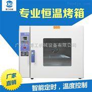 【德工】DG-350B数显电热干燥箱 食品药材恒温烤箱