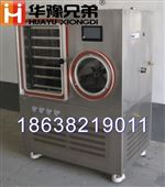LGJ-100F中试石墨烯真空冷冻干燥机