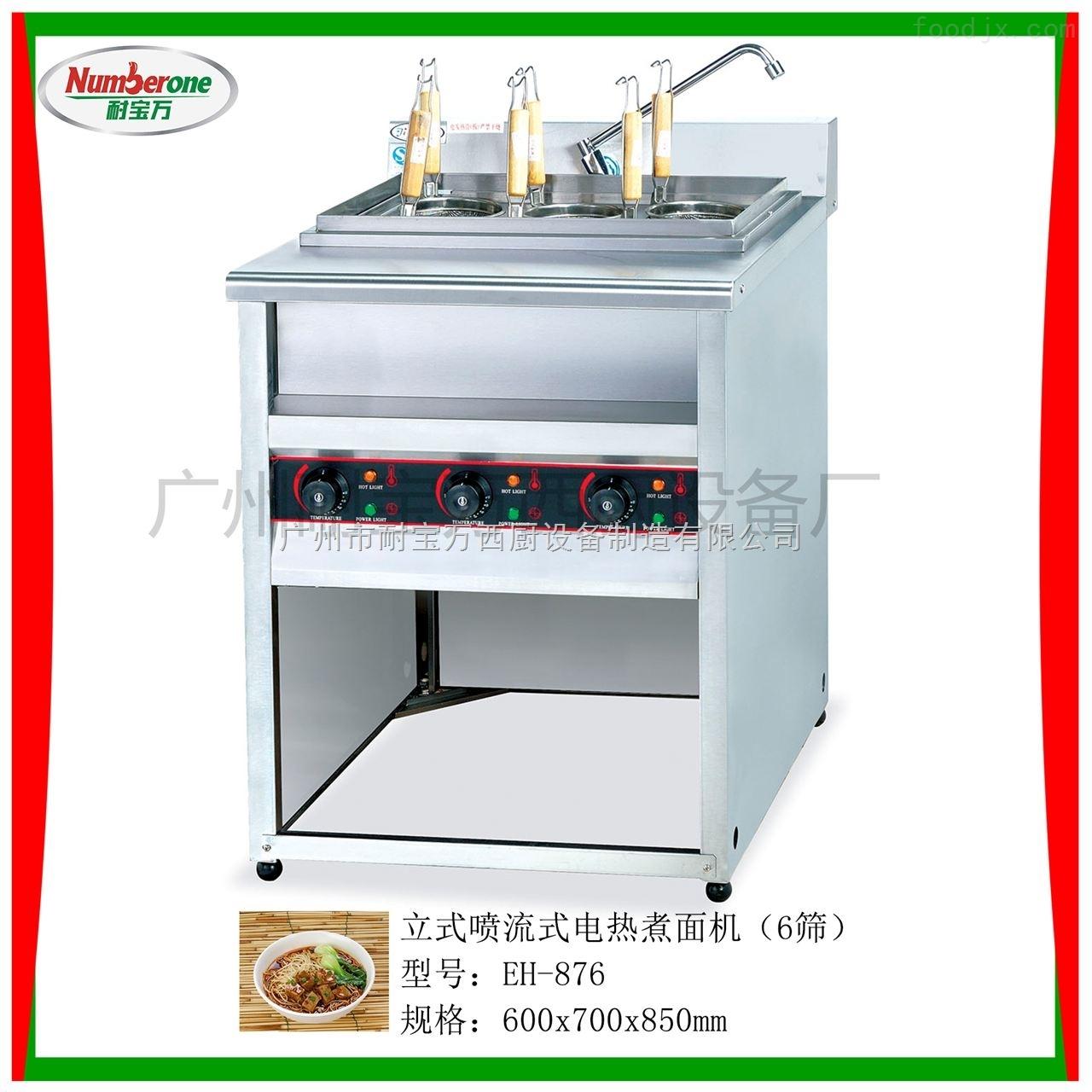 立式喷流式电热煮面机