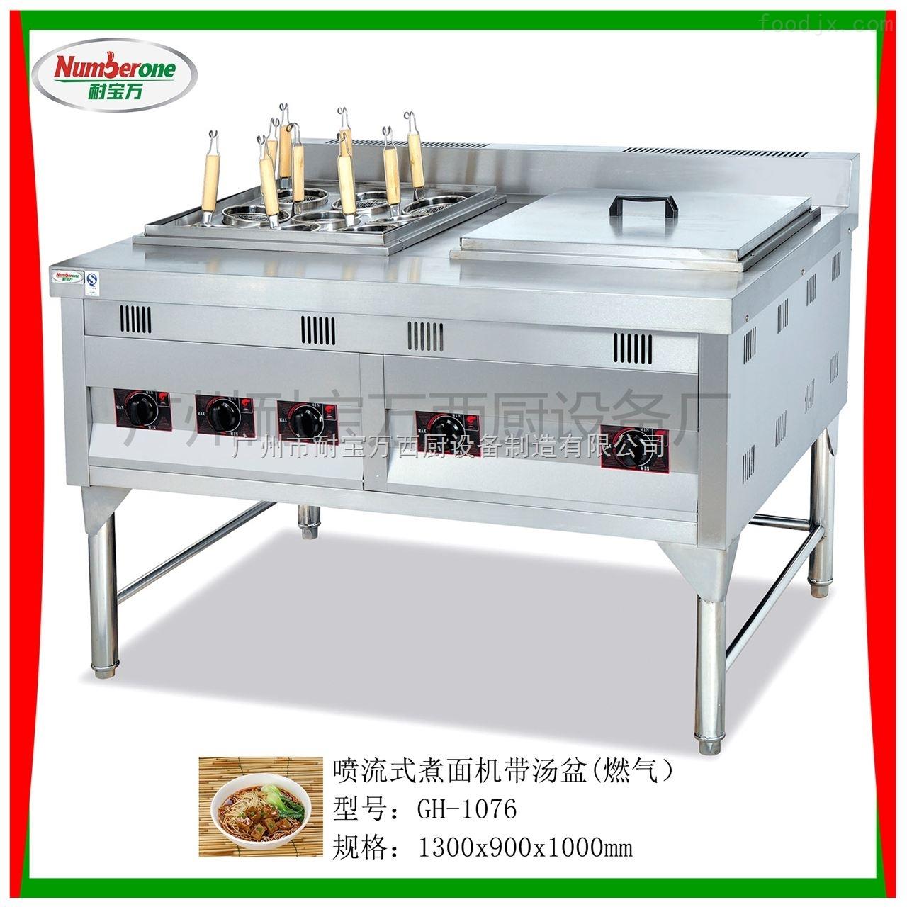 喷流式煮面机带汤盆(燃气)/麻辣汤机/关东煮/煮面炉