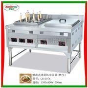 GH-1076噴流式煮面機帶湯盆(燃氣)/麻辣湯機/關東煮/煮面爐