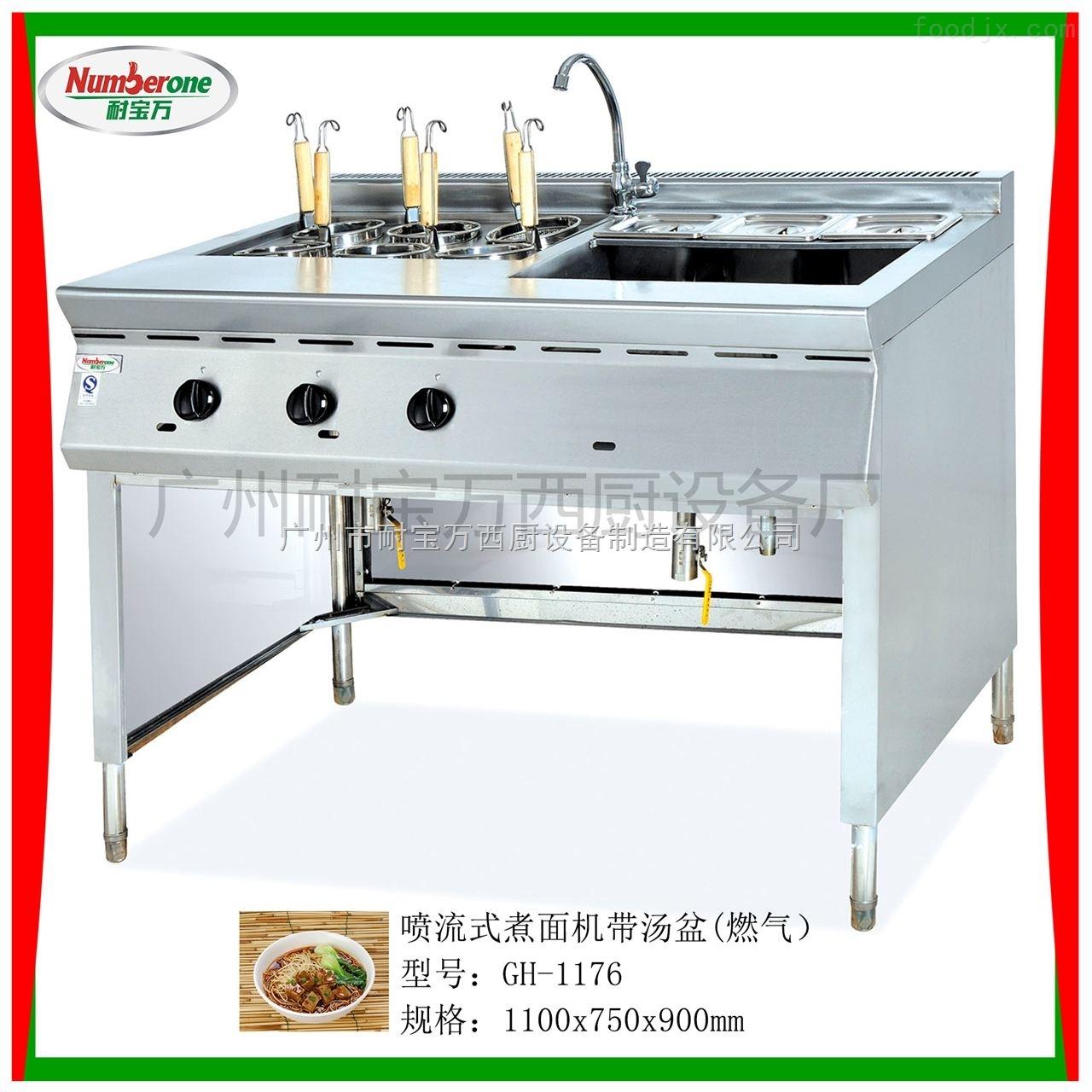 喷流式煮面机带汤盆(燃气)/麻辣汤机