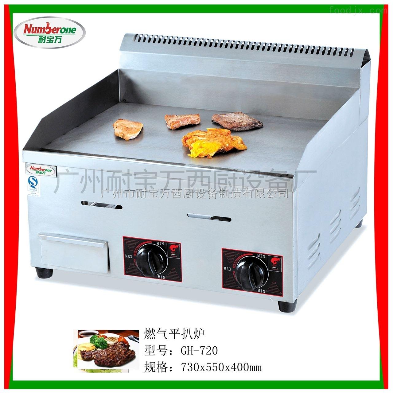 燃气平扒炉/炸炉/小吃设备/铁板烧/手抓饼机