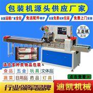 冷冻食品包装机 冰棍包装机 自动化食品包装机械生产线供应