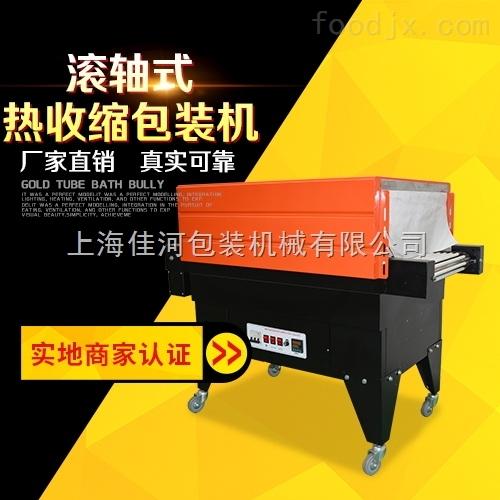 生产厂家直销   4525滚轴  POF PE  塑封包装机    纸盒  纸箱  瓶子收缩机