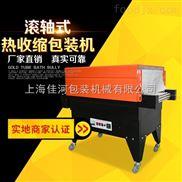 BS-400型热收缩膜包装机