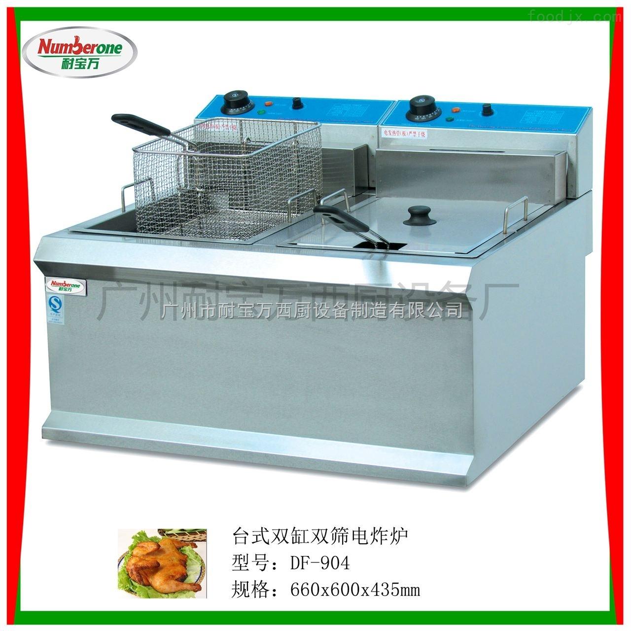 台式双缸双筛炸炉/油炸锅/油炸炉/快餐设备