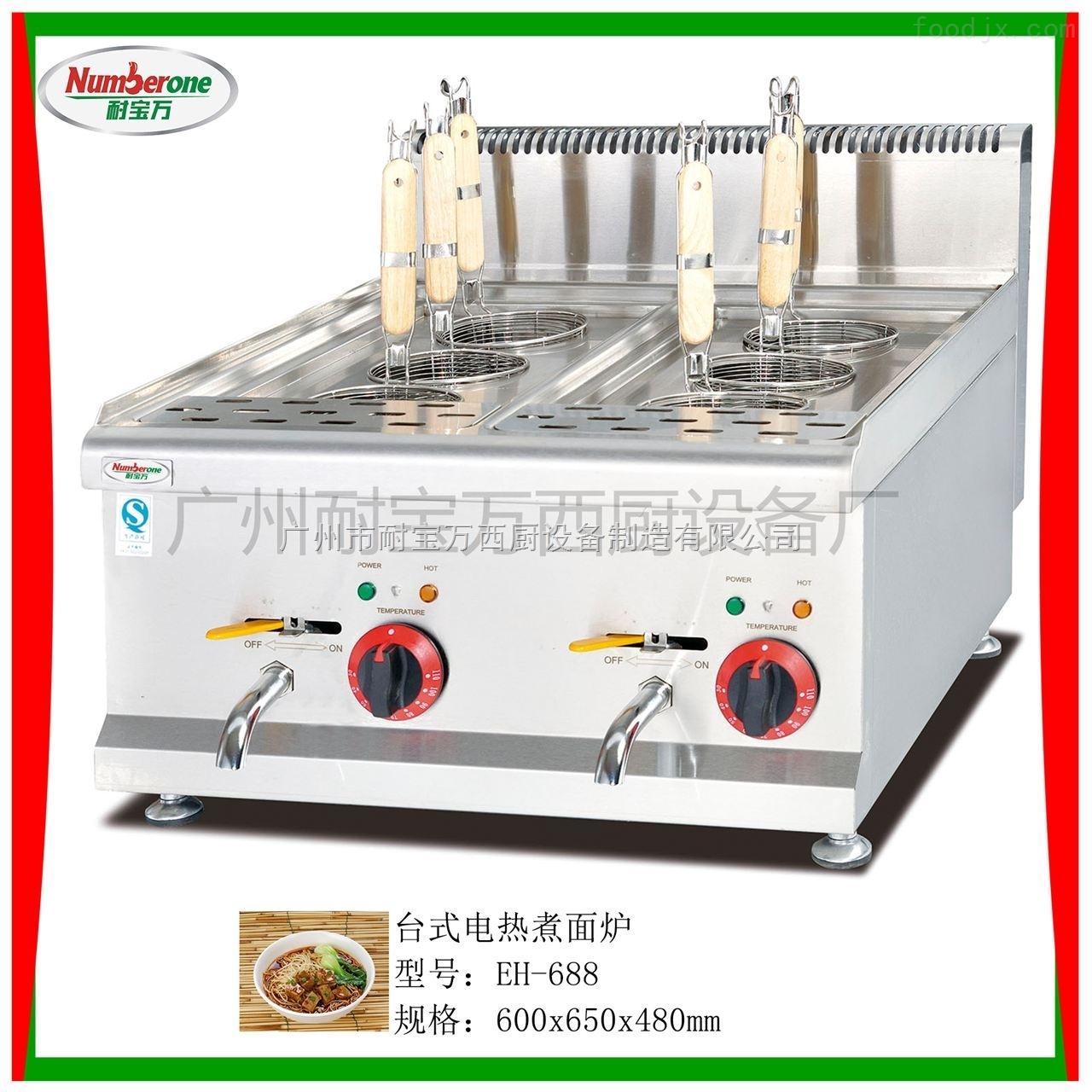 台式电热煮面机/煮面炉/麻辣烫