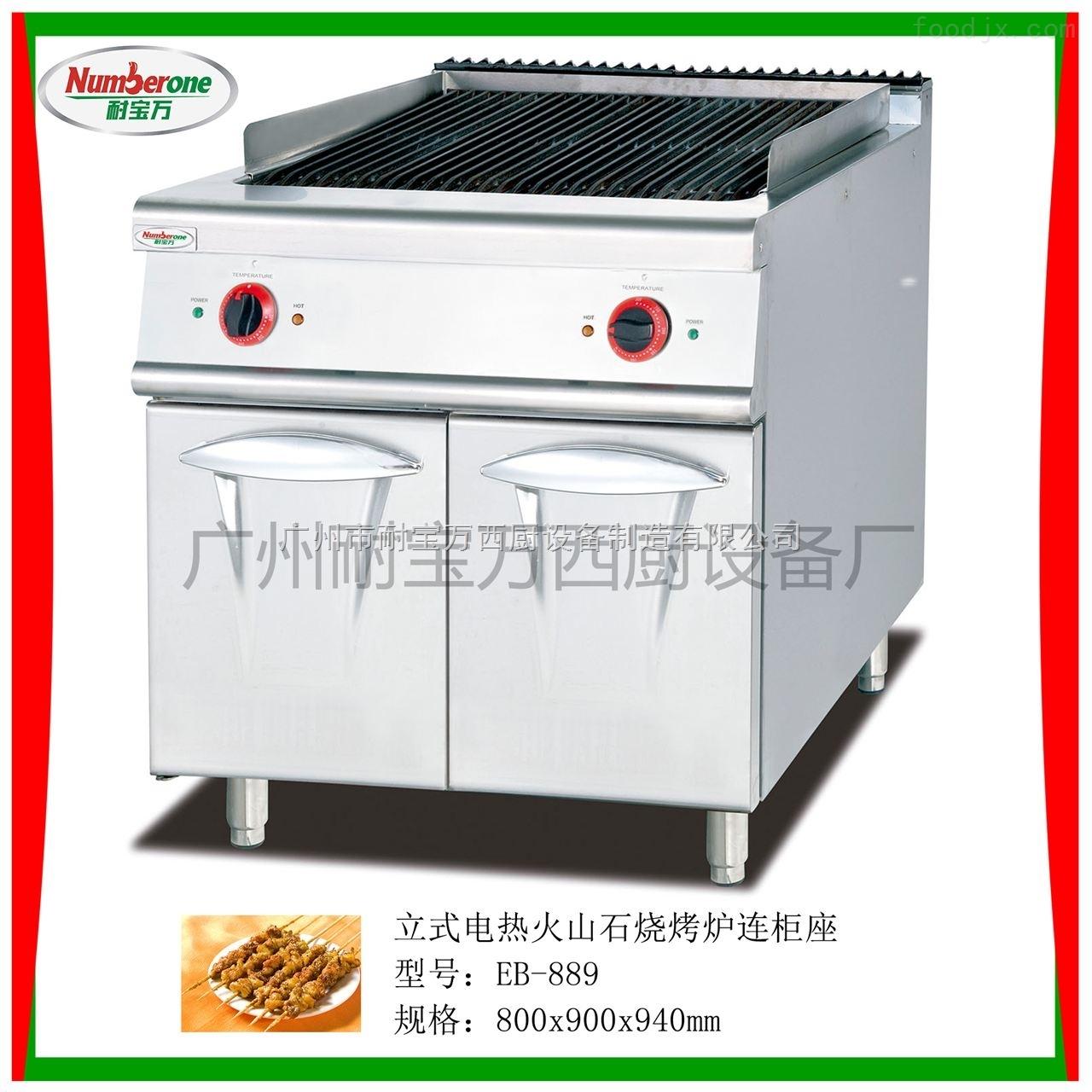 立式电热火山石烧烤炉连柜座