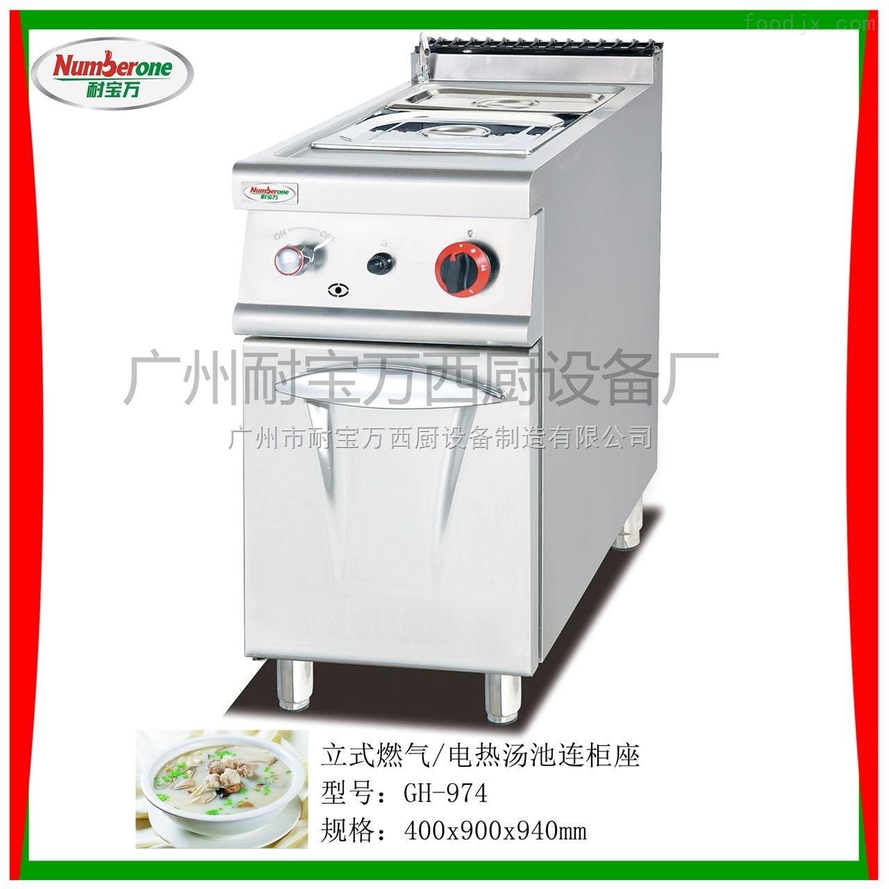 立式燃气/电热汤池连柜座
