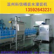 全自动大桶装纯净水灌装机生产厂家