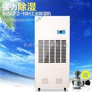 杭州皮革仓库工业除湿机选哪个牌子好?