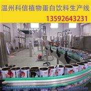 全自動植物蛋白飲料生產流水線設備價格