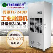 低能耗除湿器 小型工业除湿机