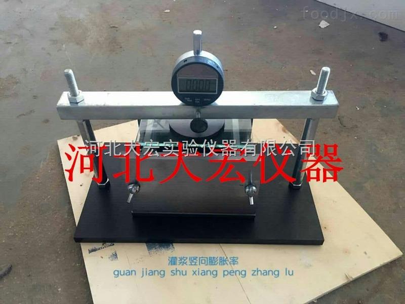 灌浆用膨胀砂浆竖向膨胀率测定仪