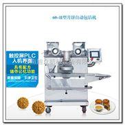 月餅包餡機 月餅成型機 月餅排盤機 包月餅機器有嗎 特價月餅機 熱銷月餅機