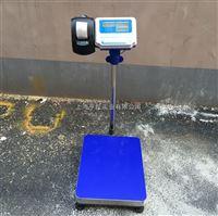 药厂配药30kg电子台秤 打印产品名称、批号50kg不锈钢电子称
