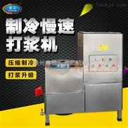 弹性好的鱼丸用什么机器做,福州鱼丸慢速制冷打浆机