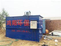 新疆养殖污水处理设备一体化污水处理设备养羊污水处理设备