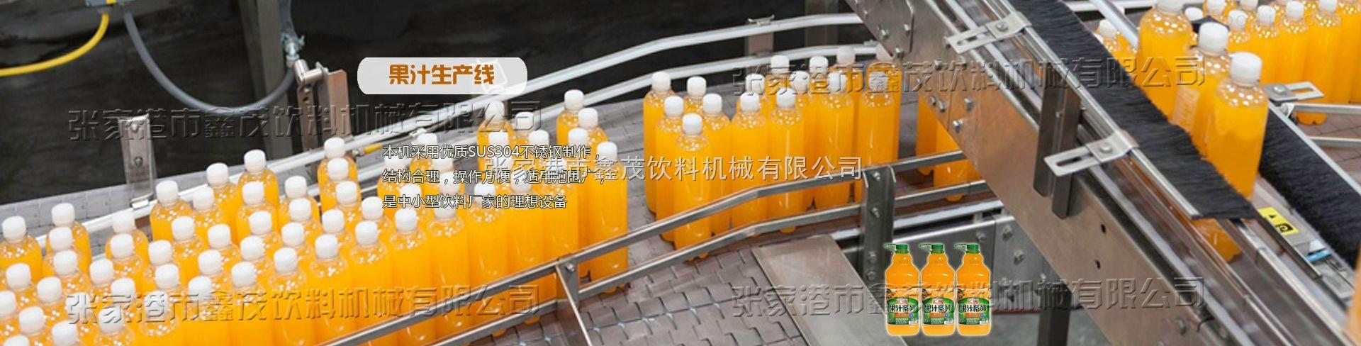 专业生产果汁设备整线报价