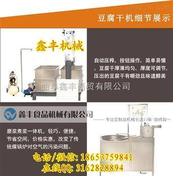 河南豆腐干机 豆腐干机器图片及价格