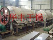 HG系列-供应高效节能小麦淀粉专用干燥机