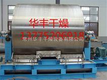 藕粉滚筒刮板干燥机