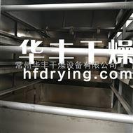 杭白菊专用干燥机