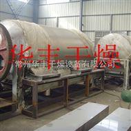HG系列供应葛根淀粉烘干机